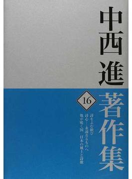 中西進著作集 16 詩をよむ歓び/詩心−永遠なるものへ/亀が鳴く国日本の風土と詩歌