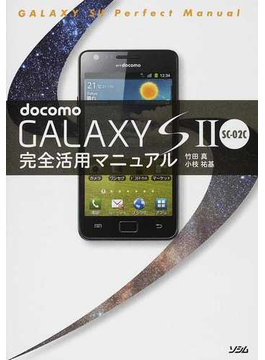 docomo GALAXY S Ⅱ SC−02C完全活用マニュアル