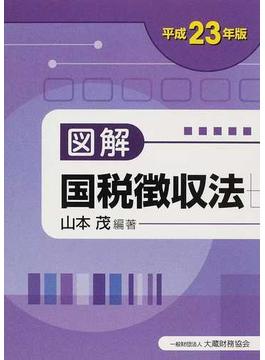 図解国税徴収法 平成23年版