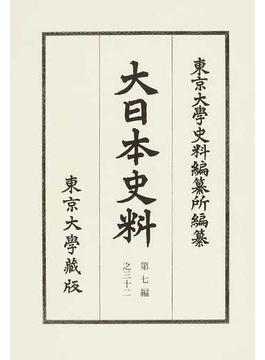 大日本史料 第7編之32 稱光天皇