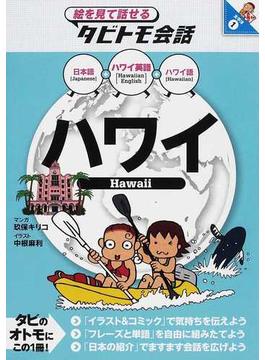 ハワイ ハワイ英語+日本語ハワイ語