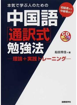 本気で学ぶ人のための中国語「通訳式」勉強法 理論+実践トレーニング 初級者から中級者まで
