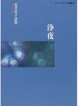 浄夜 花井肖子詩集