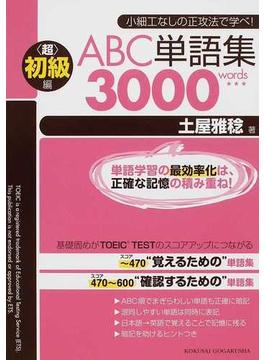 ABC単語集3000words 〈超〉初級編 小細工なしの正攻法で学べ!