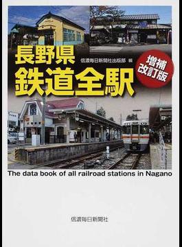 長野県鉄道全駅 増補改訂版