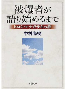 被爆者が語り始めるまで ヒロシマ・ナガサキの絆(新潮文庫)