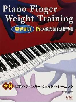 大判ピアノ・フィンガー・ウェイト・トレーニング 見やすい指の徹底強化練習帳