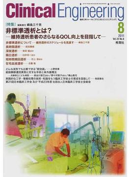 クリニカルエンジニアリング 臨床工学ジャーナル Vol.22No.8(2011−8月号) 特集非標準透析とは?