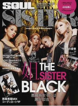 SOUL SISTER Vol.02