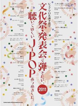 文化祭・発表会で弾きたい、聴いてほしいJ−POPあつめました。 2011