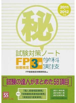 FP技能検定3級学科・実技試験対策㊙ノート 試験の達人がまとめた58項 2011〜2012年版