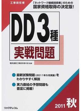 工事担任者DD3種実戦問題 2011秋