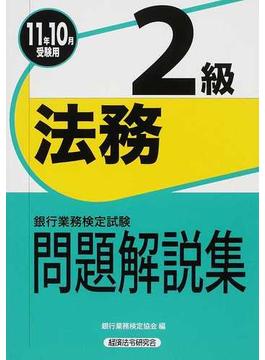 銀行業務検定試験問題解説集法務2級 2011年10月受験用
