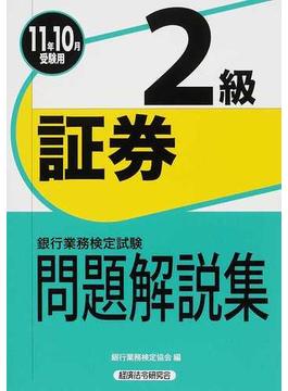 銀行業務検定試験問題解説集証券2級 2011年10月受験用