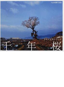 それでも咲いていた千年桜 大沼英樹写真集