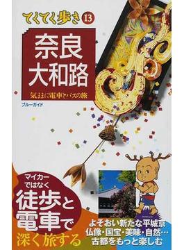 奈良・大和路 気ままに電車とバスの旅 第7版(ブルーガイド)