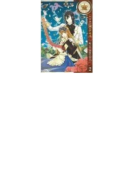 ハートの国のアリス~帽子屋と深夜のお茶会~ 2巻セット