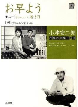 小津安二郎名作映画集10+10 8 お早よう 学生ロマンス 若き日