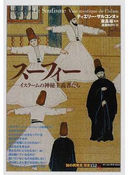 スーフィー イスラームの神秘主義者たち