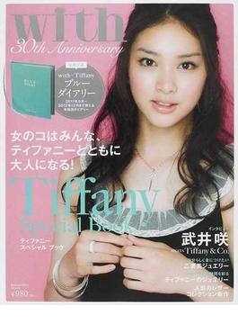 ティファニースペシャルブック with 30th Anniversary 女のコはみんな、ティファニーとともに大人になる!