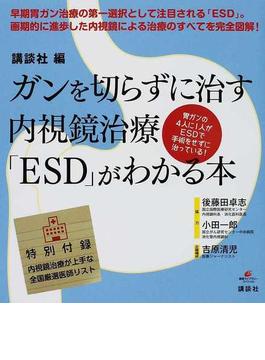 ガンを切らずに治す内視鏡治療「ESD」がわかる本 胃ガンの4人に1人がESDで手術をせずに治っている!(健康ライブラリー)