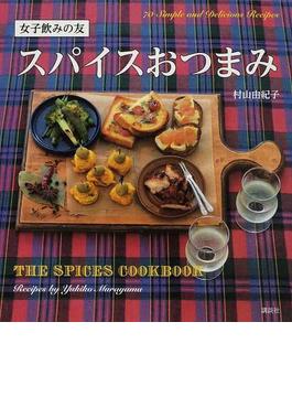 スパイスおつまみ 女子飲みの友(講談社のお料理BOOK)