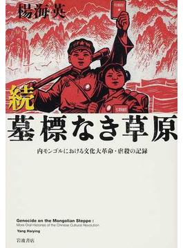 墓標なき草原 内モンゴルにおける文化大革命・虐殺の記録 続