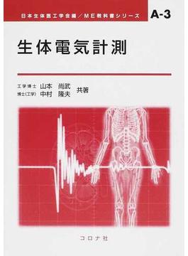 生体電気計測