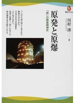 原発と原爆 「核」の戦後精神史(河出ブックス)