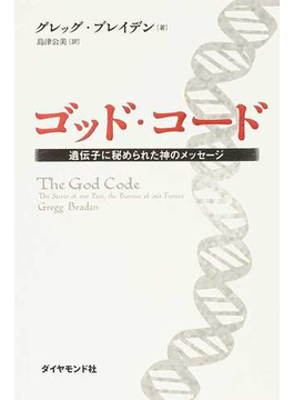 ゴッド・コード 遺伝子に秘められた神のメッセージ
