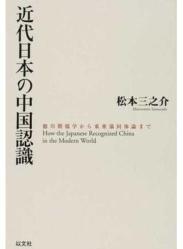 近代日本の中国認識 徳川期儒学から東亜協同体論まで