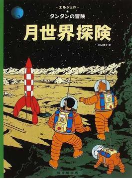 月世界探険 ペーパーバック版