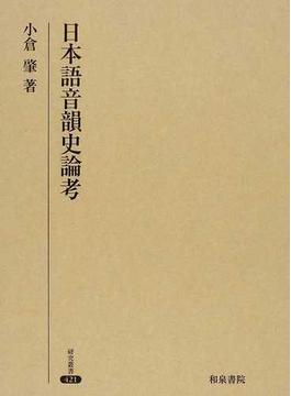 日本語音韻史論考
