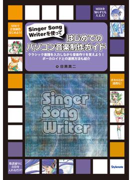 はじめてのパソコン音楽制作ガイド Singer Song Writerを使って クラシック楽譜を入力しながら音楽作りを覚えよう!ボーカロイドとの連携方法も紹介