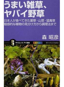 うまい雑草、ヤバイ野草 日本人が食べてきた薬草・山菜・猛毒草 魅惑的な植物の見分け方から調理法まで(サイエンス・アイ新書)