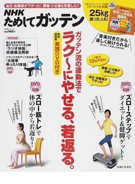 NHKためしてガッテン ガッテン流の運動法でラク〜にやせる、若返る。 完全保存版