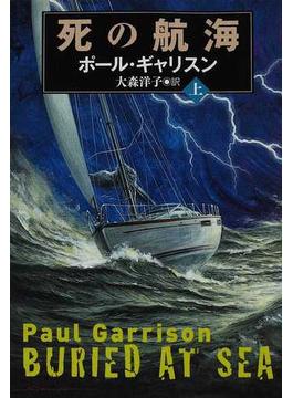 死の航海 上(扶桑社ミステリー)