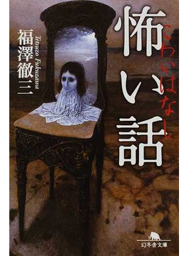 怖い話(幻冬舎文庫)