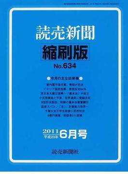 読売新聞縮刷版 2011−6