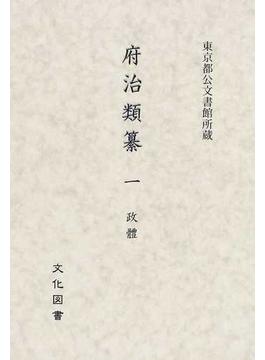府治類纂 東京都公文書館所蔵 影印 1 政體