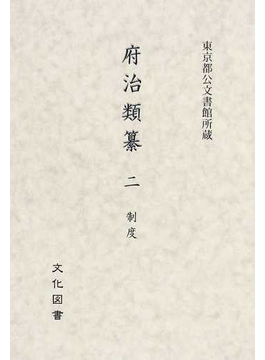 府治類纂 東京都公文書館所蔵 影印 2 制度