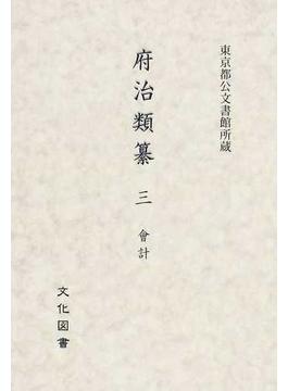 府治類纂 東京都公文書館所蔵 影印 3 會計