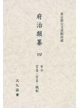 府治類纂 東京都公文書館所蔵 影印 4 布令 官省・官員・職制