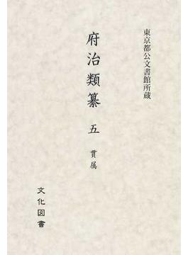 府治類纂 東京都公文書館所蔵 影印 5 貫属
