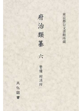 府治類纂 東京都公文書館所蔵 影印 6 警備 附消防