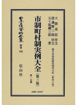 日本立法資料全集 別巻738 市制町村制実例大全 第1分冊