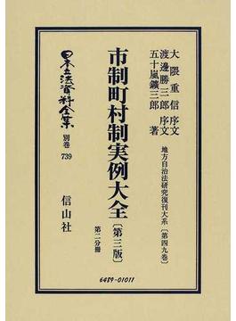 日本立法資料全集 別巻739 市制町村制実例大全 第2分冊
