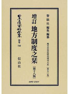 日本立法資料全集 別巻740 増訂地方制度之栞
