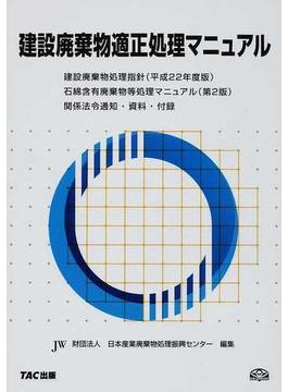 建設廃棄物適正処理マニュアル 建設廃棄物処理指針(平成22年度版) 石綿含有廃棄物等処理マニュアル(第2版) 関係法令通知・資料・付録
