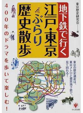 地下鉄で行く江戸・東京ぶらり歴史散歩